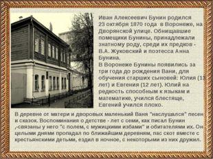 Иван Алексеевич Бунин родился 23 октября 1870 года в Воронеже, на Дворянской