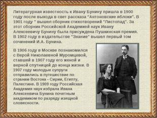 Литературная известность к Ивану Бунину пришла в 1900 году после выхода в све