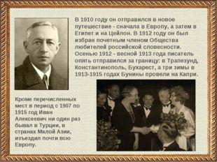 В 1910 году он отправился в новое путешествие - сначала в Европу, а затем в Е