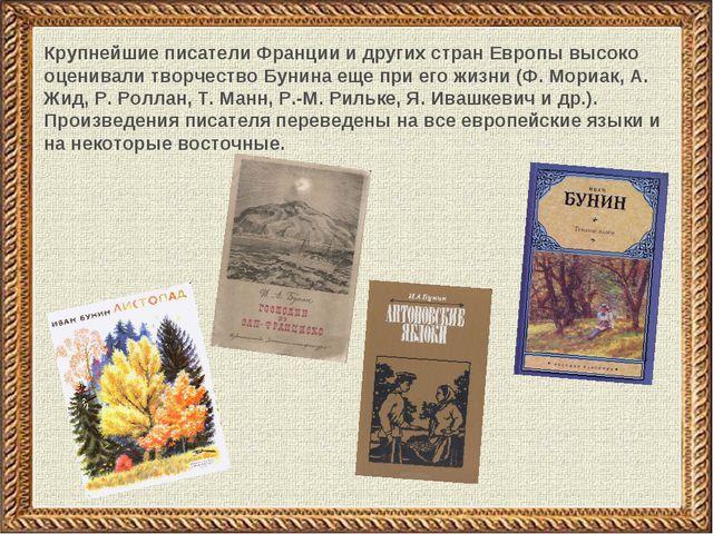 Крупнейшие писатели Франции и других стран Европы высоко оценивали творчество...
