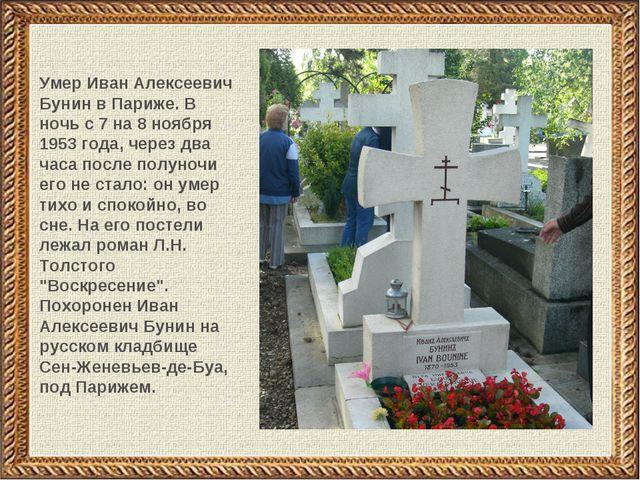 Презентация биография И А Бунин начальная школа  Умер Иван Алексеевич Бунин в Париже В ночь с 7 на 8 ноября 1953 года