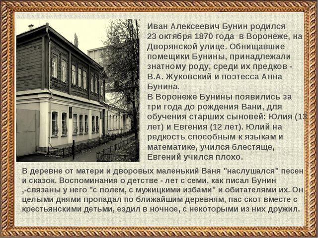 Иван Алексеевич Бунин родился 23 октября 1870 года в Воронеже, на Дворянской...