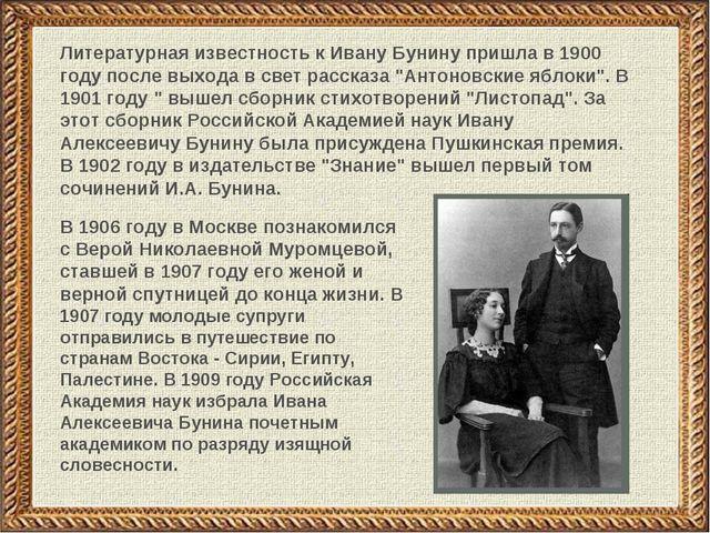 Литературная известность к Ивану Бунину пришла в 1900 году после выхода в све...