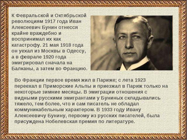 К Февральской и Октябрьской революциям 1917 года Иван Алексеевич Бунин отнесс...