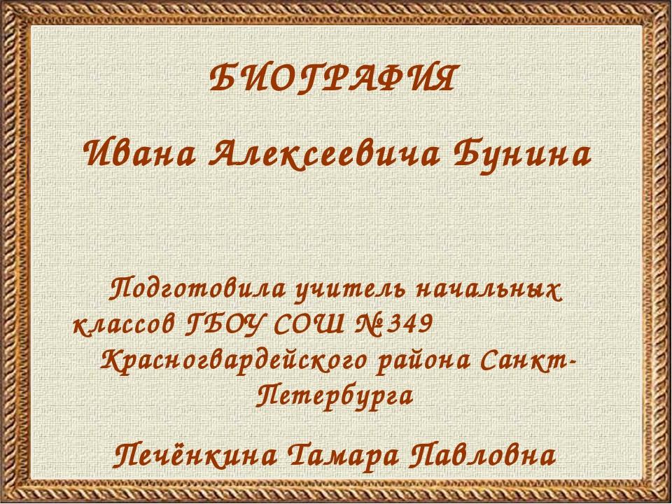 БИОГРАФИЯ Ивана Алексеевича Бунина Подготовила учитель начальных классов ГБОУ...