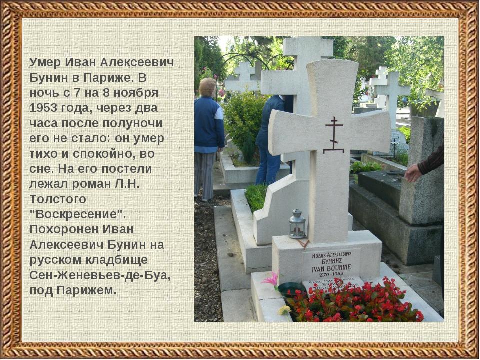 Умер Иван Алексеевич Бунин в Париже. В ночь с 7 на 8 ноября 1953 года, через...