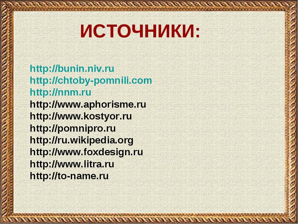 http://bunin.niv.ru http://chtoby-pomnili.com http://nnm.ru http://www.aphori...