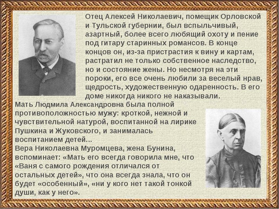 Отец Алексей Николаевич, помещик Орловской и Тульской губернии, был вспыльчив...