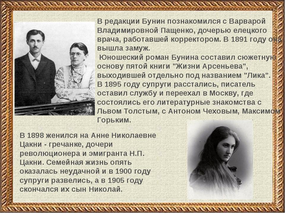 В редакции Бунин познакомился с Ваpваpой Владимировной Пащенко, дочерью елецк...