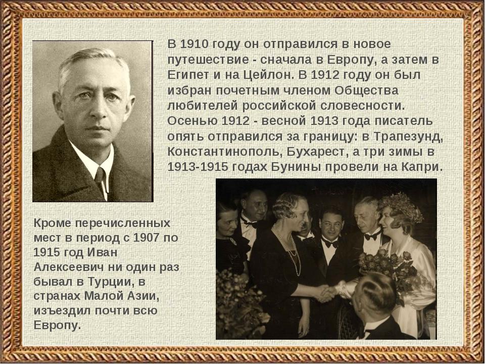 В 1910 году он отправился в новое путешествие - сначала в Европу, а затем в Е...