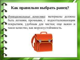 Как правильно выбрать ранец? Функциональные качества: материалы должны быть л
