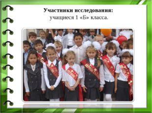 Участники исследования: учащиеся 1 «Б» класса.