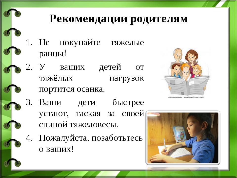 Рекомендации родителям Не покупайте тяжелые ранцы! У ваших детей от тяжёлых н...