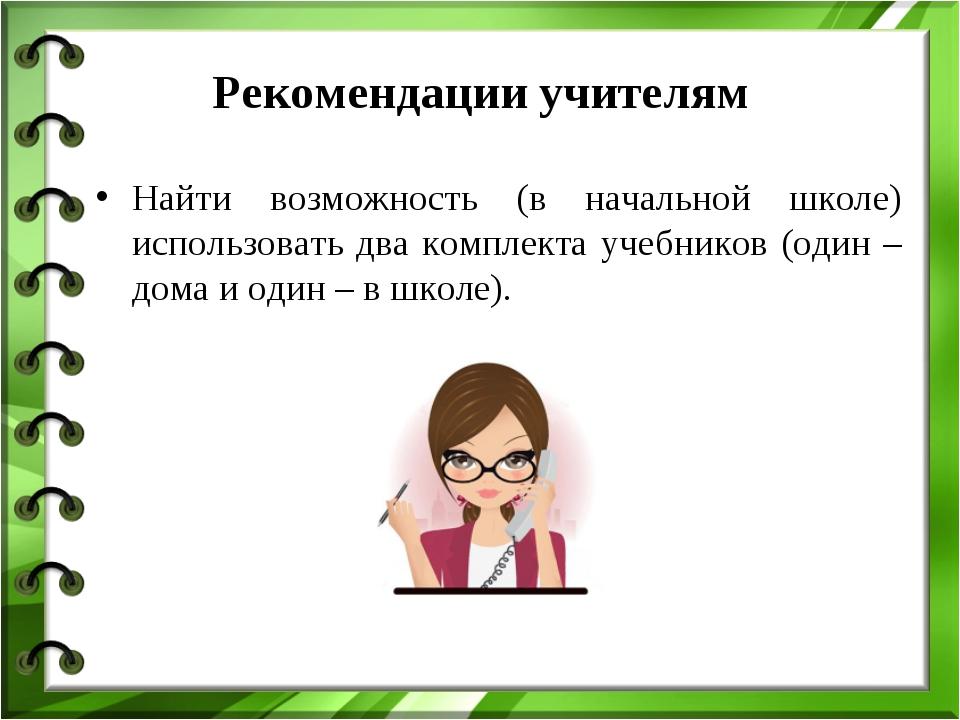 Рекомендации учителям Найти возможность (в начальной школе) использовать два...