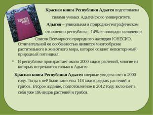 Красная книга Республики Адыгея подготовлена силами ученых Адыгейского униве