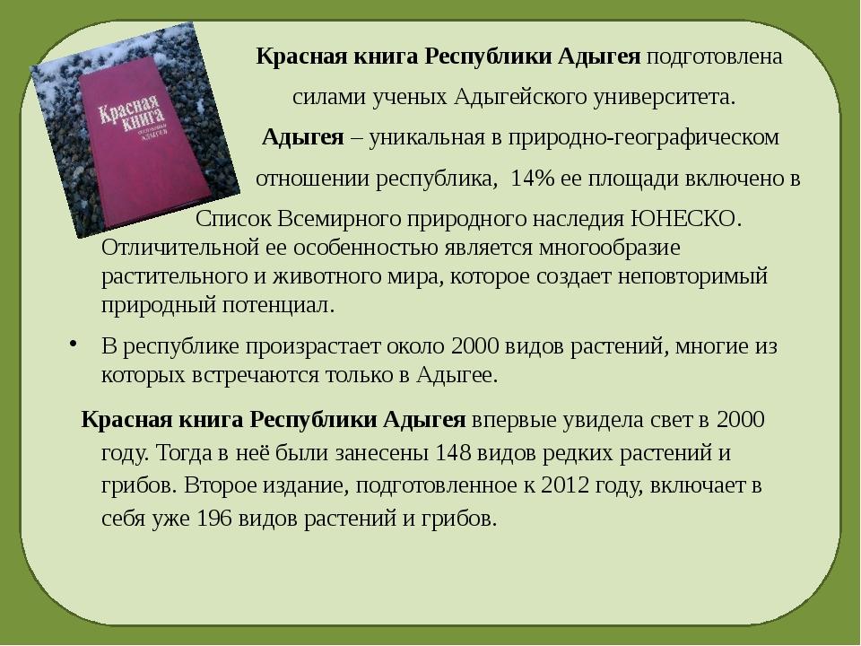 Красная книга Республики Адыгея подготовлена силами ученых Адыгейского униве...