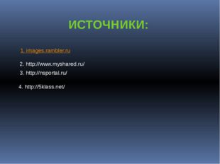 ИСТОЧНИКИ: 1. images.rambler.ru 2. http://www.myshared.ru/ 3. http://nsportal