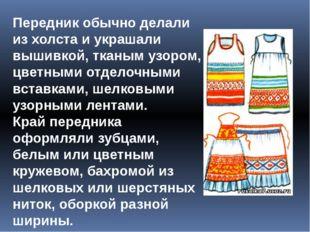 Передник обычно делали из холста и украшали вышивкой, тканым узором, цветными