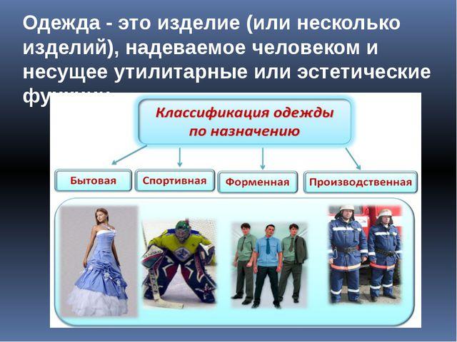 Одежда - это изделие (или несколько изделий), надеваемое человеком и несущее...