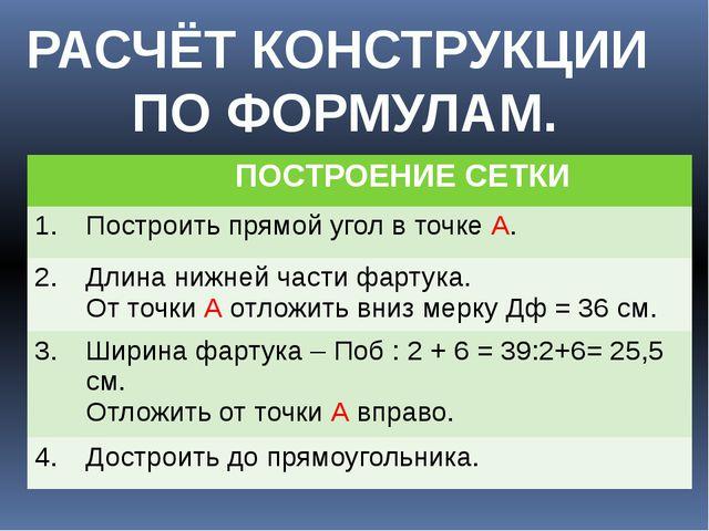 РАСЧЁТ КОНСТРУКЦИИ ПО ФОРМУЛАМ. ПОСТРОЕНИЕ СЕТКИ 1. Построить прямойугол в то...