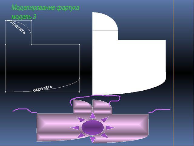 Моделирование фартука модель 3 отрезать отрезать