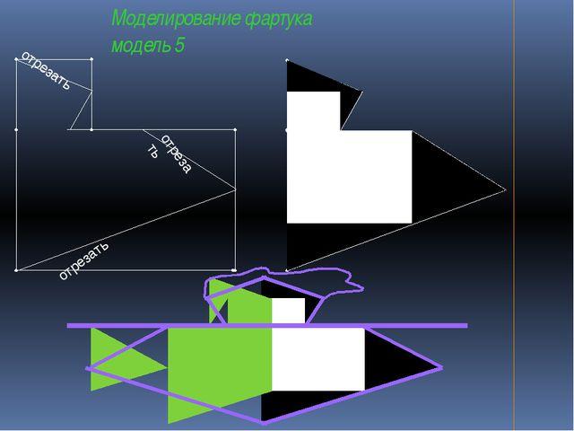 Моделирование фартука модель 5 отрезать отрезать отрезать