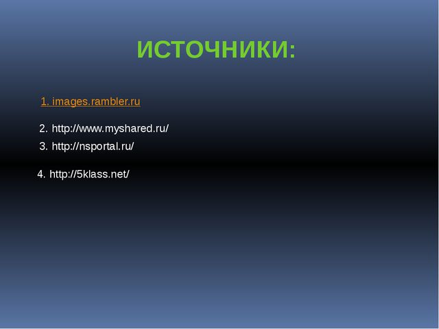 ИСТОЧНИКИ: 1. images.rambler.ru 2. http://www.myshared.ru/ 3. http://nsportal...
