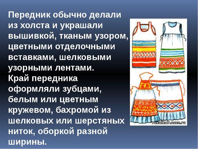 Передник обычно делали из холста и украшали вышивкой, тканым узором, цветными...