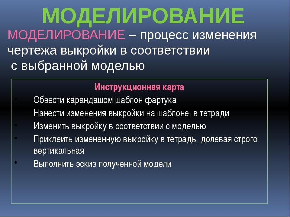 МОДЕЛИРОВАНИЕ Инструкционная карта Обвести карандашом шаблон фартука Нанести...