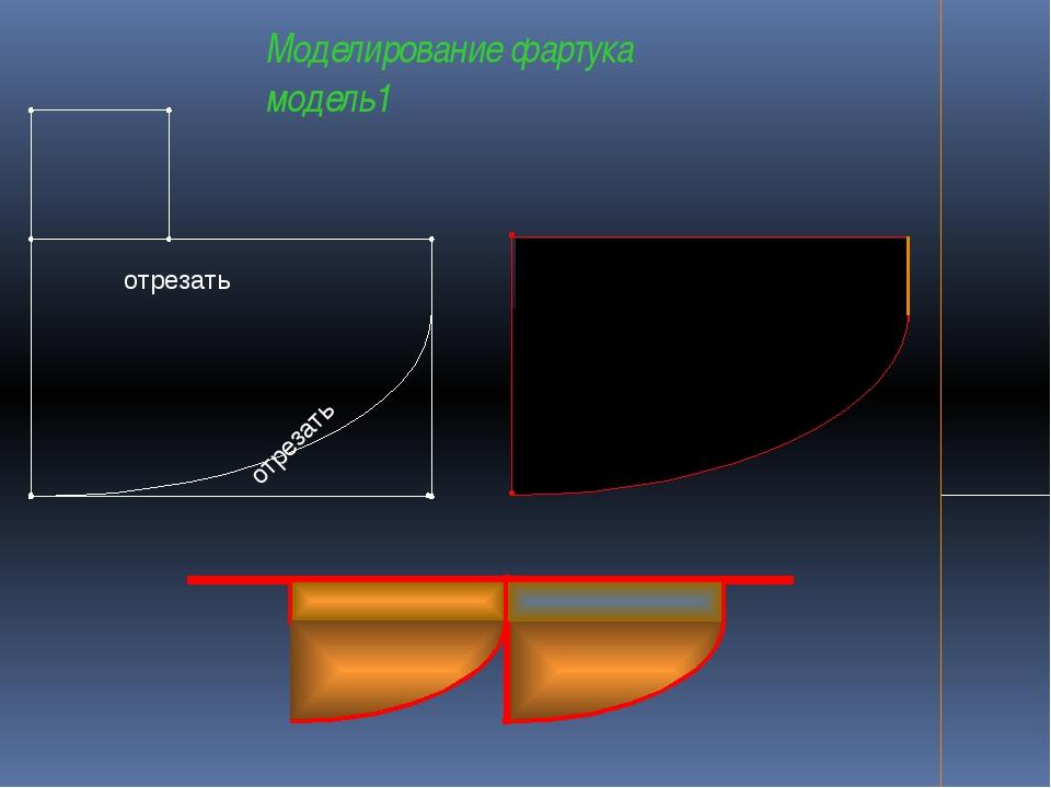 Моделирование фартука модель1 отрезать отрезать