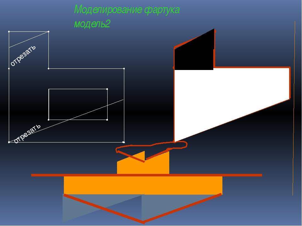 Моделирование фартука модель2 отрезать отрезать