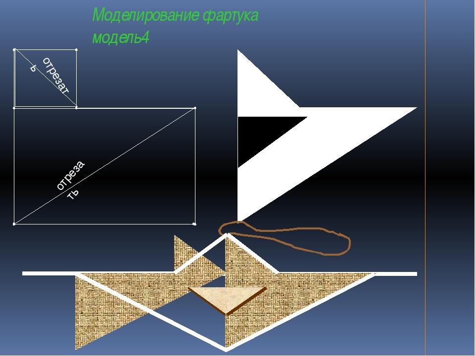 Моделирование фартука модель4 отрезать отрезать