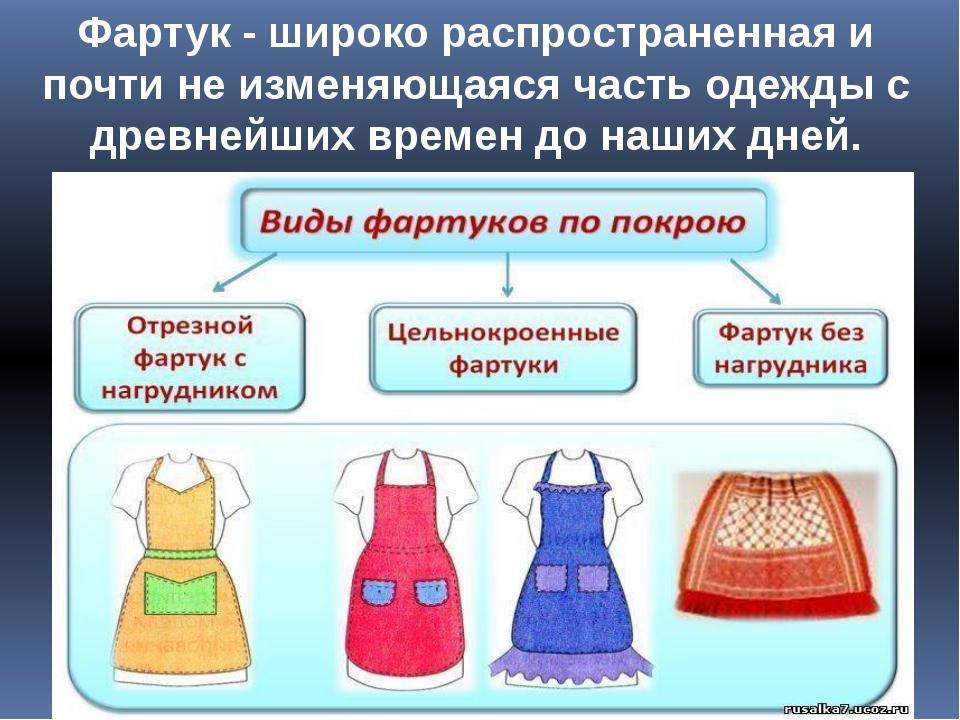 Фартук - широко распространенная и почти не изменяющаяся часть одежды с древн...