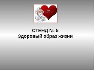 СТЕНД № 5 Здоровый образ жизни