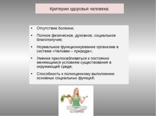 Критерии здоровья человека: Отсутствие болезни; Полное физическое, духовное,