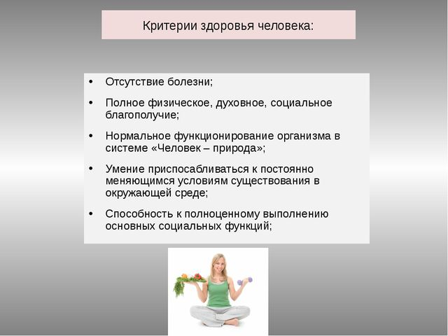 Критерии здоровья человека: Отсутствие болезни; Полное физическое, духовное,...