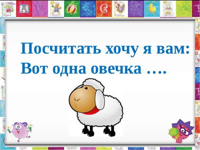 Посчитать хочу я вам: Вот одна овечка ….