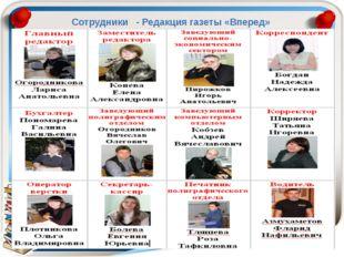 Сотрудники - Редакция газеты «Вперед»
