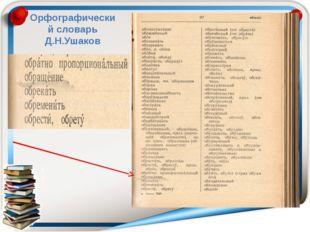Орфографический словарь Д.Н.Ушаков