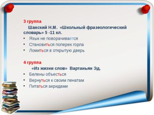 3 группа Шанский Н.М. «Школьный фразеологический словарь» 5 -11 кл. Язык не