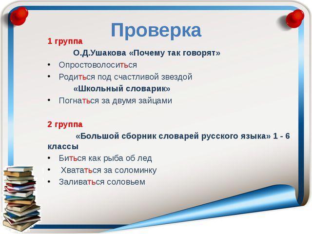 Проверка 1 группа О.Д.Ушакова «Почему так говорят» Опростоволоситься Родиться...