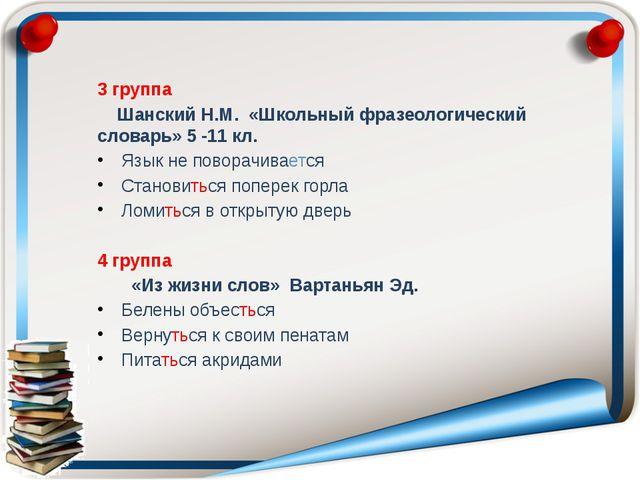 3 группа Шанский Н.М. «Школьный фразеологический словарь» 5 -11 кл. Язык не...