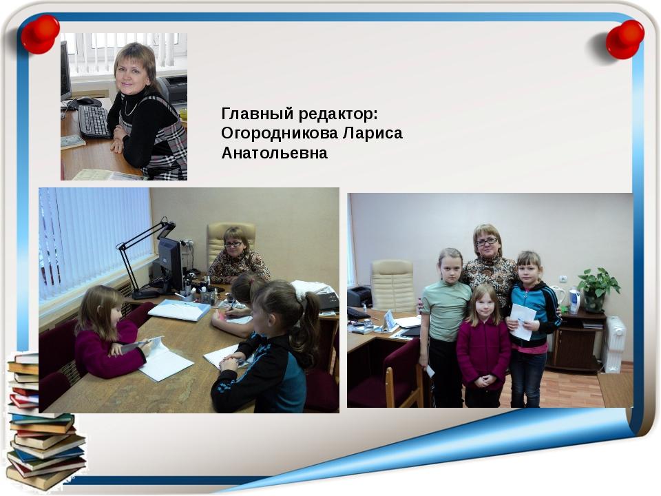 Главный редактор: Огородникова Лариса Анатольевна