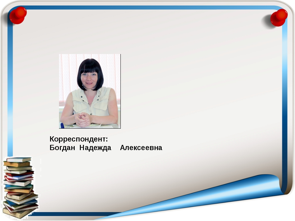 Корреспондент: Богдан Надежда Алексеевна