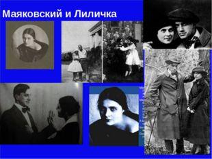 Маяковский и Лиличка