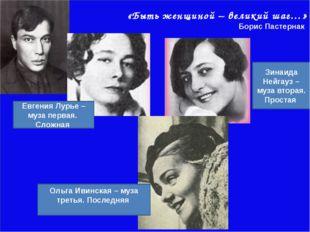 «Быть женщиной – великий шаг…» Борис Пастернак Зинаида Нейгауз – муза вторая