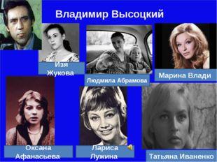 Владимир Высоцкий Людмила Абрамова Лариса Лужина Изя Жукова Татьяна Иваненко
