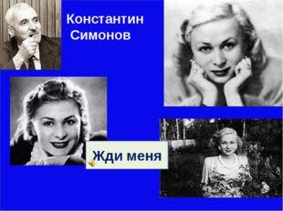 Константин Симонов Жди меня