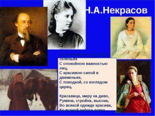Н.А.Некрасов Есть женщины в русских селеньях С спокойною важностью лиц, С кр