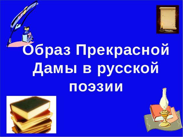 Образ Прекрасной Дамы в русской поэзии